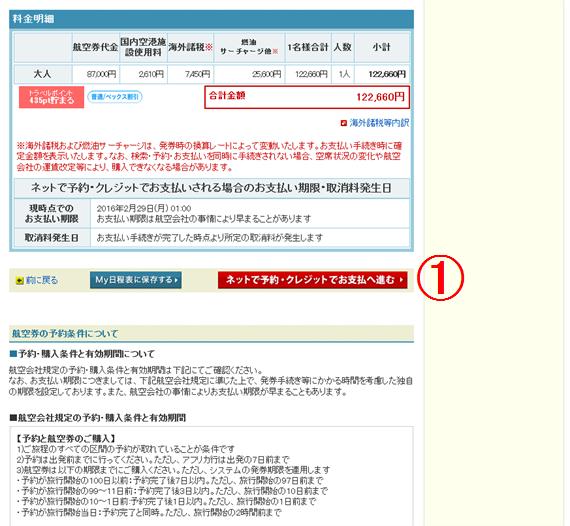 JTBWEBサイト画面07