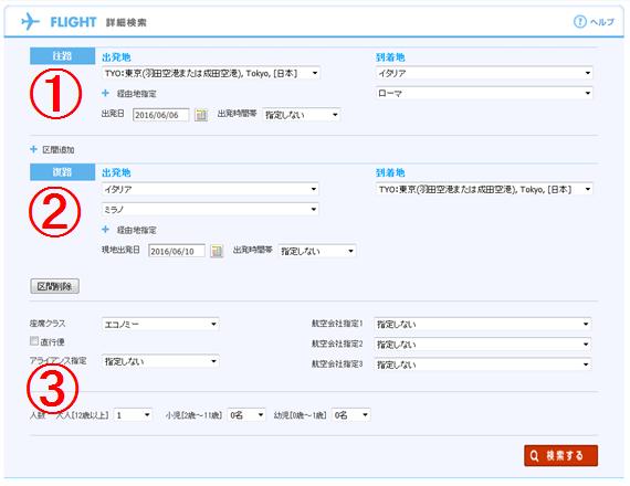 JTBのWEBサイト画面08