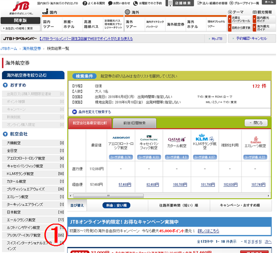 JTBのWEBサイトの画面09