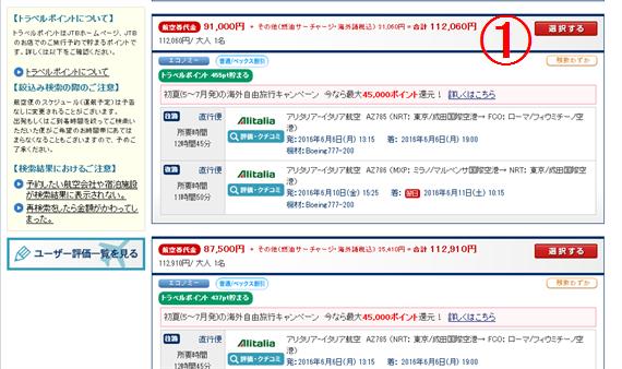 JTBのWEBサイト画面10