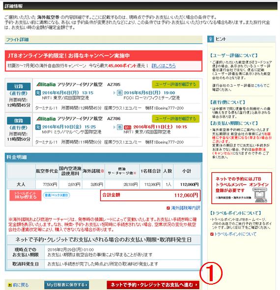JTBWEBサイトの画面11