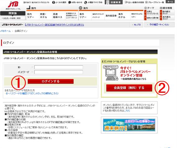 JTBWEBサイト画面12