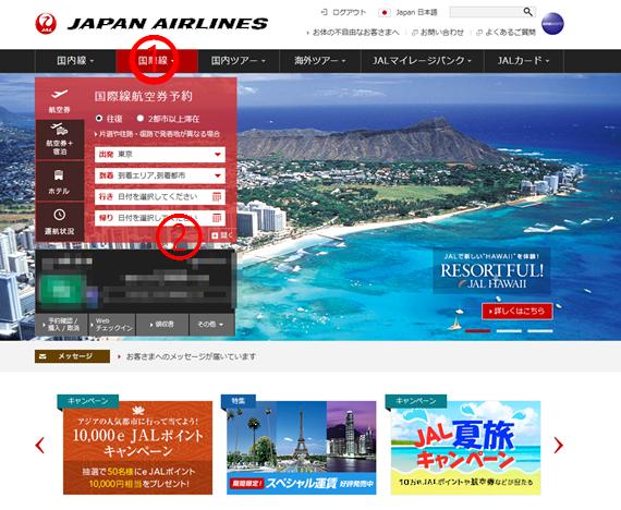 JALホームページ01