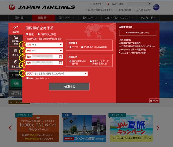 JALホームページ02