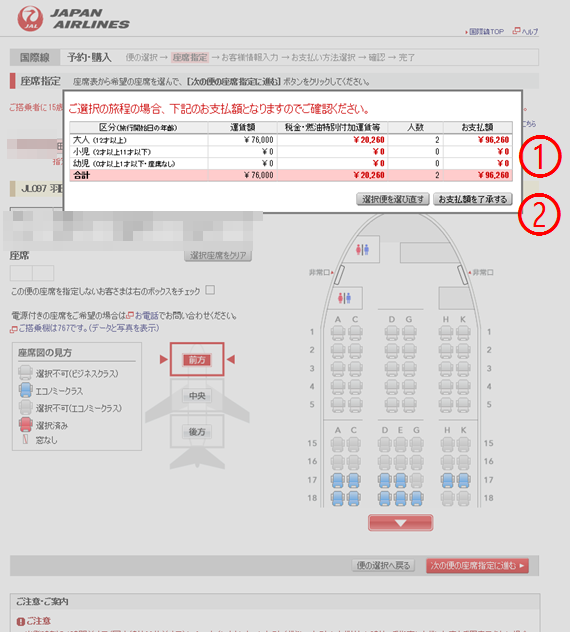 JALホームページ04