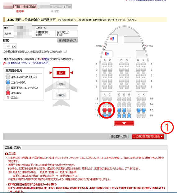 JALホームページ05
