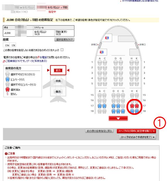 JALホームページ06