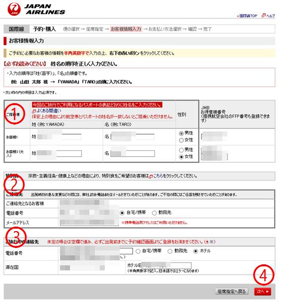 JALホームページ08