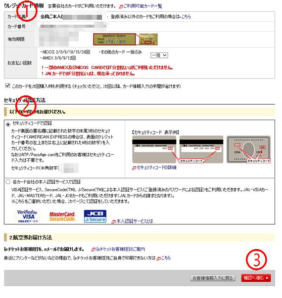 JALホームページ10