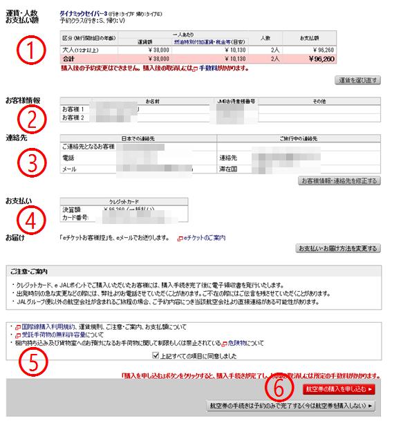 JALホームページ11