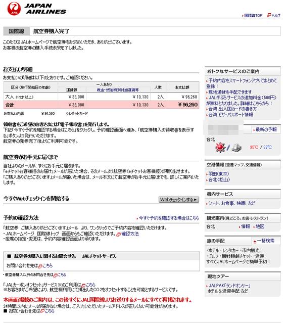 JALホームページ12