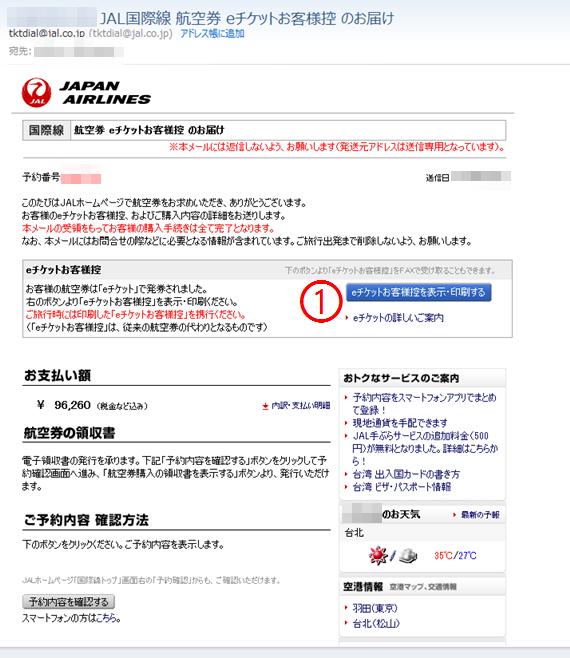 JALからのメール画面