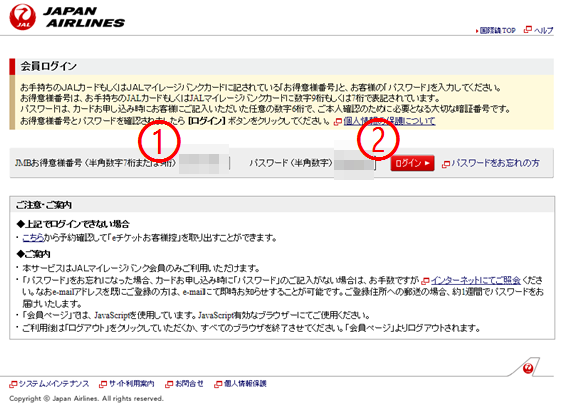 JALのホームページ14