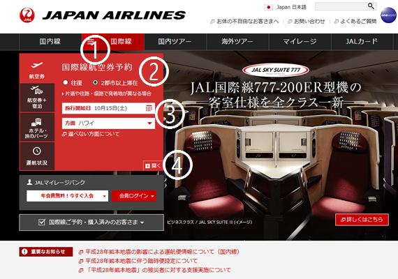 JALwwbサイト01