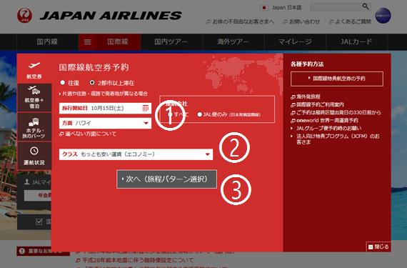 JALwebサイト02
