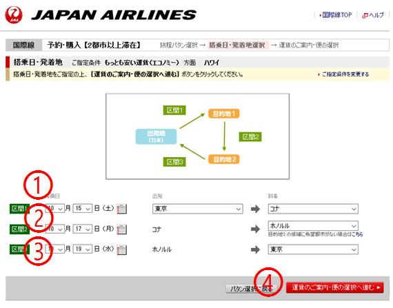 JALwebサイト04