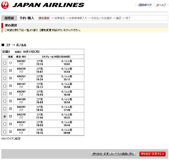 JALwebサイト06