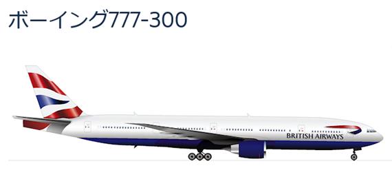 BA_777-300