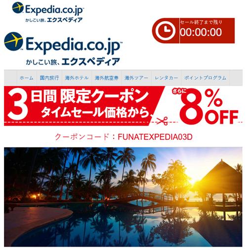 エクスペディア3日間限定クーポン