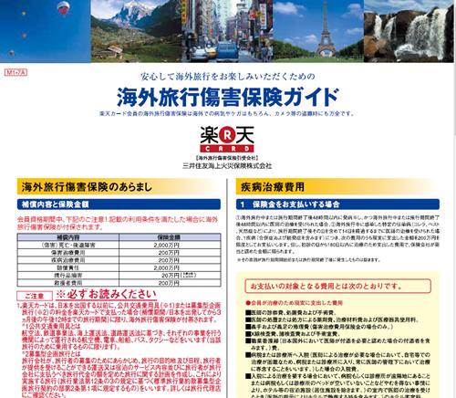 海外旅行傷害保険ガイド