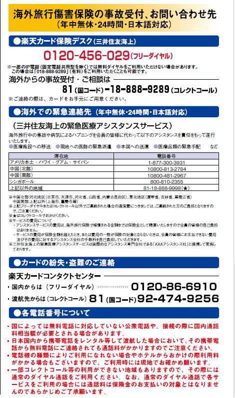 海外旅行傷害保険ガイド02