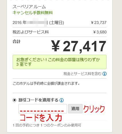 Hotels.com03