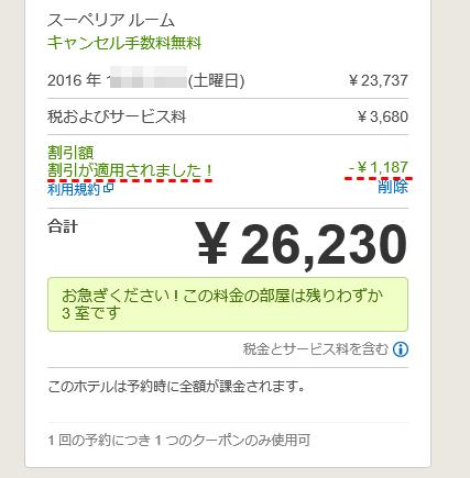 Hotels.com04