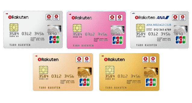 楽天カード の海外旅行保険比較一覧表を作成してみました